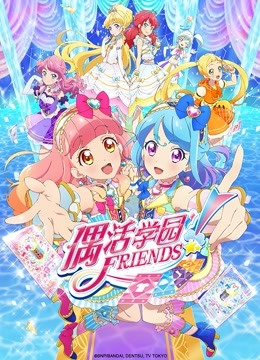 偶活学园Friends!(普通话版)海报剧照
