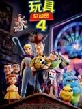 玩具总动员4(普通话)完整版免费在线观看