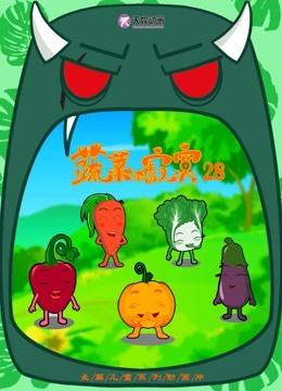 蔬菜不寂寞第28季