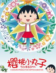 樱桃小丸子 第2季 普通话(537集-984集)