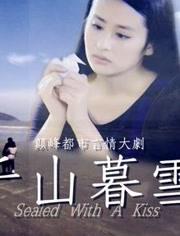 千山暮雪续集1-40_千山暮雪-电视剧-全集高清正版视频-爱奇艺