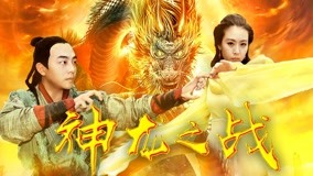 the Dragon War