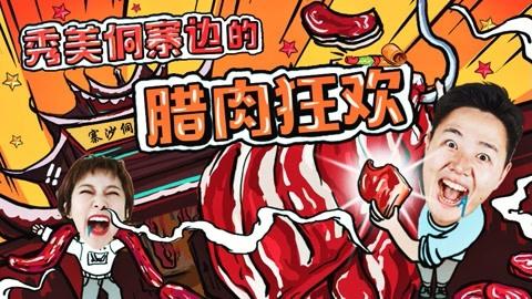 秀美侗寨腊肉狂欢 铜仁1