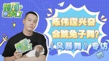 陈伟霆专访:兴奋会跳兔子舞?