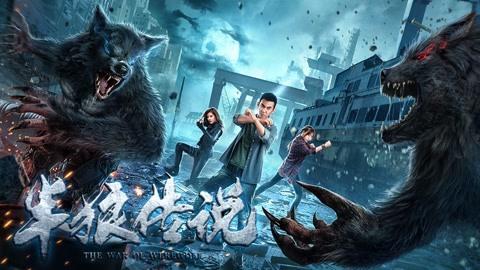 Lang Vương (2021) | The Werewolf (2021)