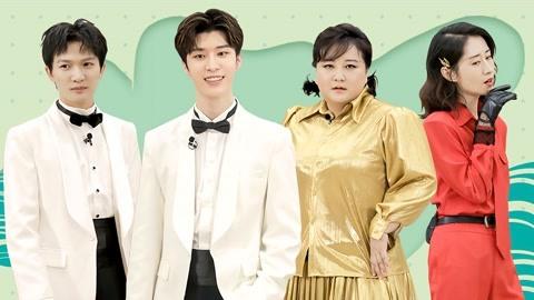 第10期 贾玲范丞丞合唱《有点甜》 刘敏涛尬舞《双截棍》
