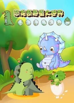 恐龙奇趣蛋大世界